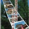 北海道十勝支庁